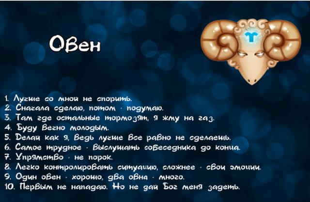 Любовный гороскоп и гороскоп карьеры Овен