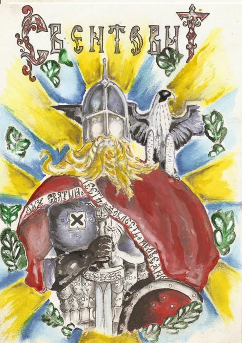 Боги славянской мифологии