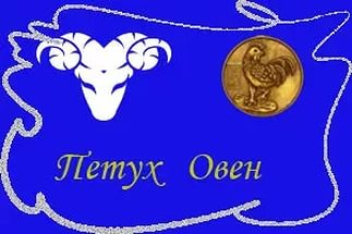 Овен Петух - характеристика мужчин и женщин