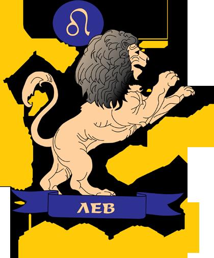 Гороскоп Лев на 2017 год