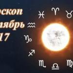 Восточный гороскоп на сентябрь 2017