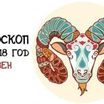 Гороскоп на 2018 год: знак зодиака Овен