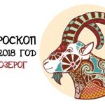 Гороскоп на 2018 год: знак зодиака Козерог