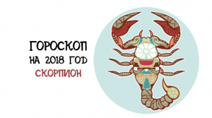 Гороскоп на 2018 год: знак зодиака Скорпион