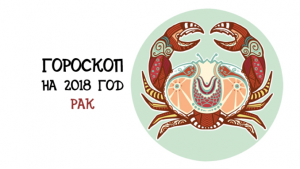 Гороскоп на 2018 год: знак зодиака Рак