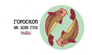 Гороскоп на 2018 год: знак зодиака Рыбы