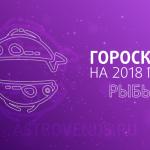 гороскоп рыбы 2018