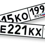 Номерной знак вашего автомобиля, что означает